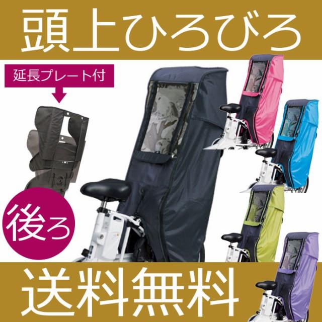 [送料無料]自転車 後ろ用 子供乗せチャイルドシート レインカバー DスタイルD-STYLE 自転車後ろチャイルドシートレインカバー D-5RD ヘッ