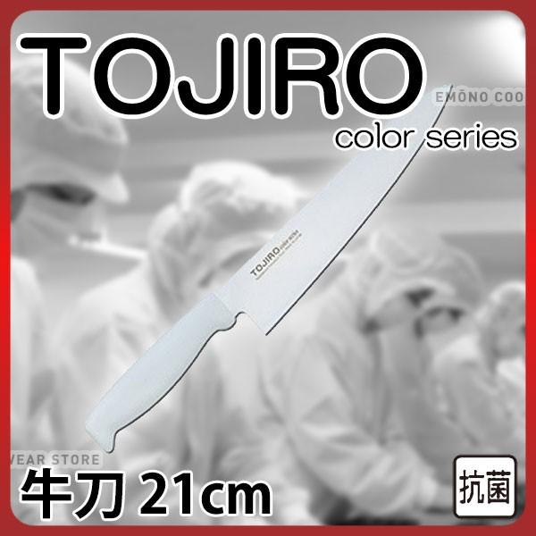 トウジロウ カラー包丁 牛刀 F-126W ホワイト_21cm 藤次郎