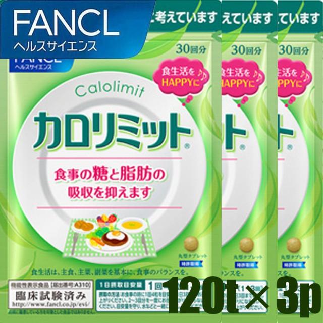 【宅配便】【メール便可】ファンケル カロリミット 360粒/90日分(120粒×3袋)