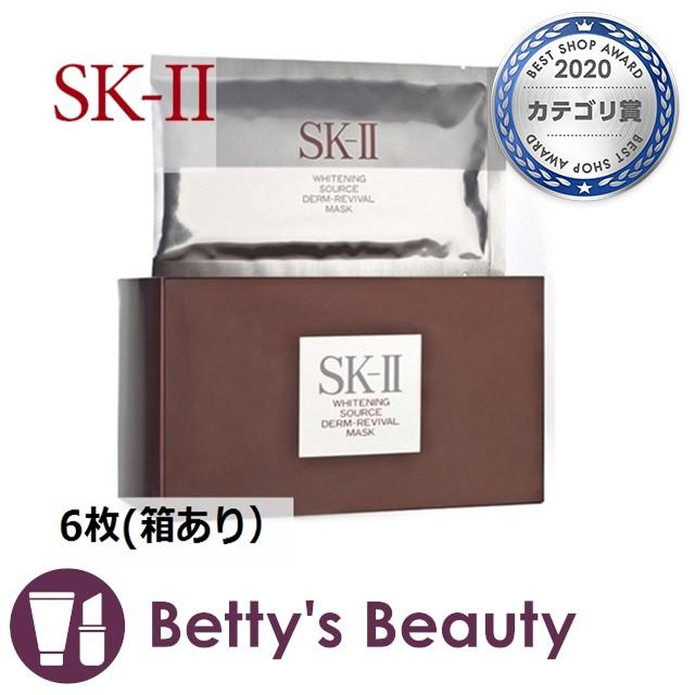 エスケーツー(SK-II/SK2) ホワイトニング ソース ダーム・リバイバル マスク    6枚(箱あり)【big_bc】