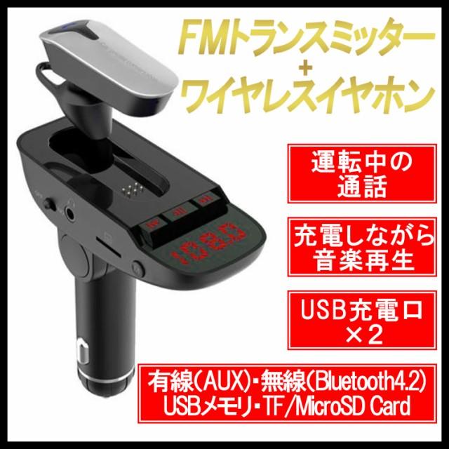 FMトランスミッター Bluetooth 高音質 車用 iphone ハンズフリー シガーソケット スマホ USB ブルートゥース 車載 車内 ワイヤレス