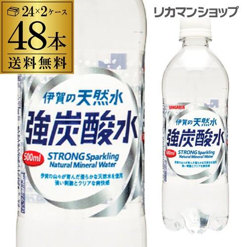 サンガリア 伊賀の天然水 強炭酸水 500ml 48本 送料無料 2ケース PET ペットボトル HTC
