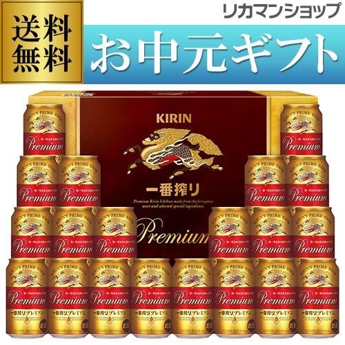 お中元 送料無料 エコ包装 キリン K-PI5 一番搾り プレミアムセット 350ml 20本 のし可 夏贈 ギフト 贈答品 ビール