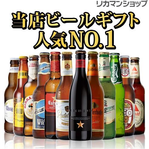 送料無料 贈り物に海外旅行気分を♪ 世界のビールを飲み比べ♪ 海外ビール12本セット【62弾】 のし可 敬老の日