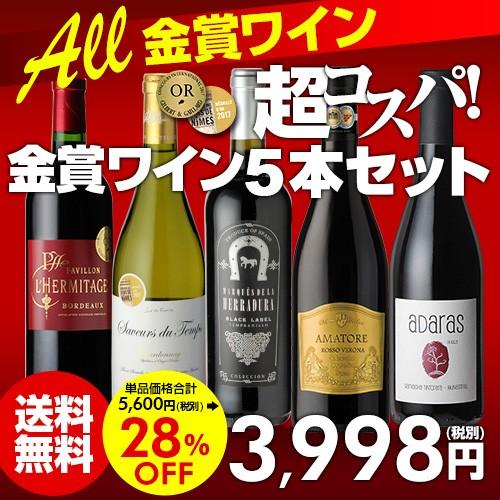 金賞ワイン 赤白ワイン5本セット