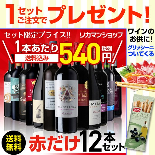赤だけ!特選ワイン12本セット 第134弾【送料無料】 [ワインセット][長S] 赤ワイン