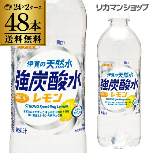 サンガリア 伊賀の天然水 強炭酸水 レモン 500ml 48本 送料無料 2ケース(48本) PET スパークリング HTC