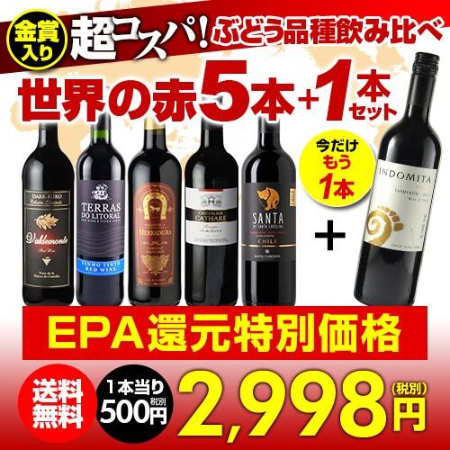 世界のぶどう品種飲み比べワインセット