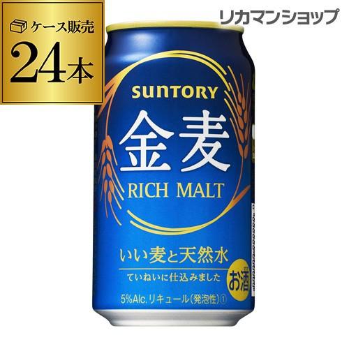 送料無料 サントリー 金麦 350ml×24缶【ケース】[新ジャンル][第三のビール][国産][日本][GLY]