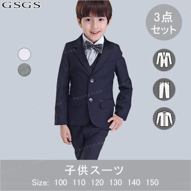 c34d6eb87f991 子供スーツ 男の子 フォーマル キッズ 子供服 制服 結婚式 七五三 卒業式 ...