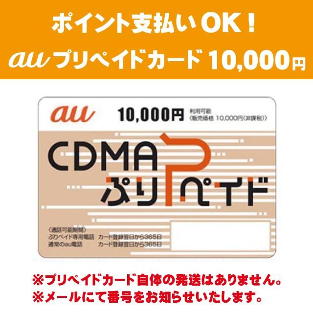 auプリペイドカード / au ( エーユー ) プリペイド カード (10000円分) ※メール通知のため送料無料※