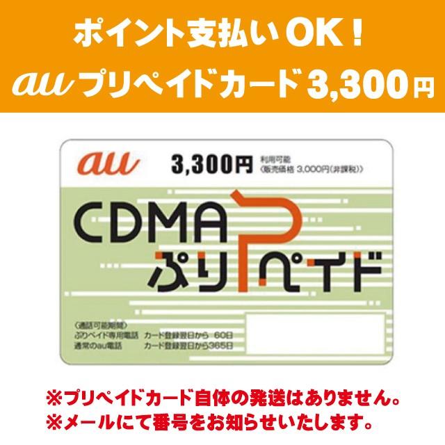 【auプリペイドカード 】au(エーユー)プリペイドカード(3300円分) ※メール通知のため送料無料※