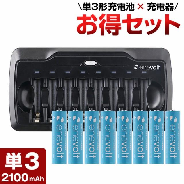 単3充電池エネボルト8本と最大8本まで充電できる充電器のお得なスターターセット ニッケル水素 充電池対応 単3 単4