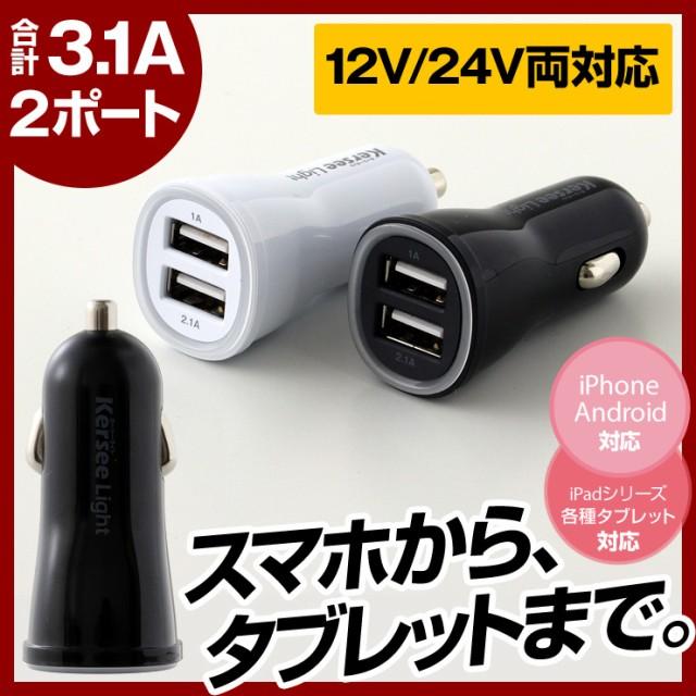 【送料無料】 シガーソケット 車載 大容量 3.1A スマホ車用充電器 カーチャージャー 12V 24V 両対応 アンドロイド iPhone