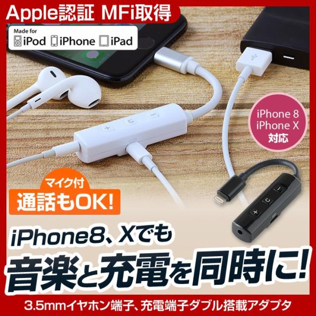30a2f69a98 イヤホン 変換アダプター ライトニング lightning ライトニングケーブル iphone 変換 有線 リモコン 音量 再生