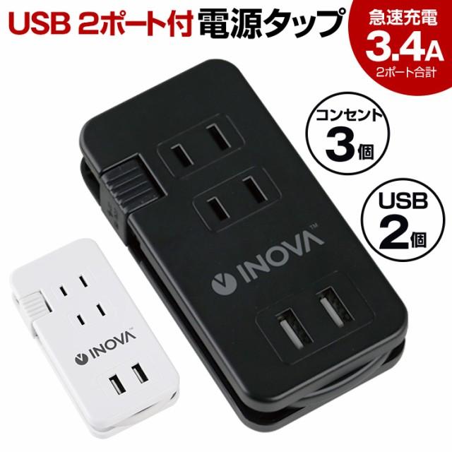 USB コンセント iPhone アイフォン 充電 急速 2ポート スマホ 充電器 急速充電 2台 電源タップ タップ 2個口 ac 充電 充電器 アダプタ