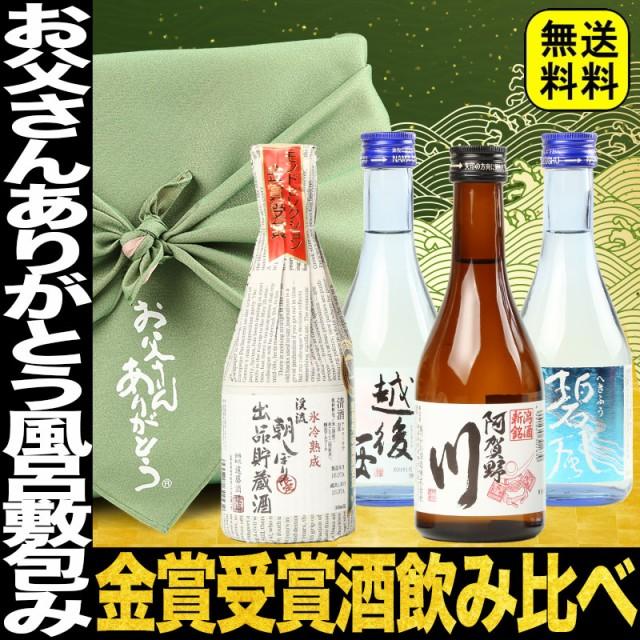 父の日 日本酒 各地の銘酒 飲みきりサイズ4本セット(300ml×4本)お父さんありがとうの風呂敷包み ミニボトル
