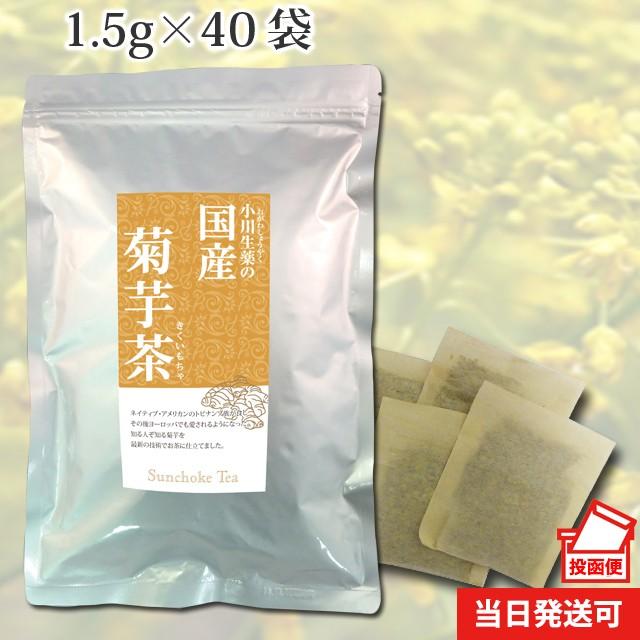【ポスト投函便送料無料】小川生薬 国産菊芋茶(きくいも茶/キクイモ茶) 1.5g×40袋