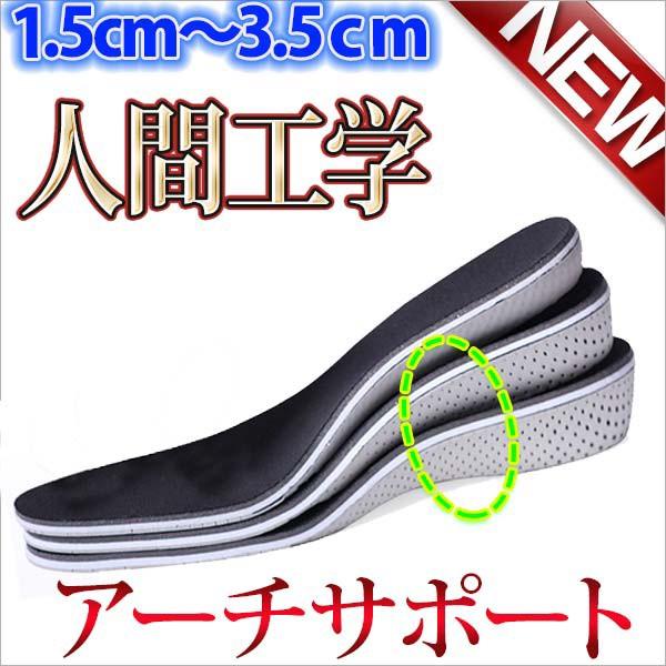 送料無料 低反発素材で衝撃 アーチサポートインソール 中敷き EVA素材 ブーツ 長身脚長 シークレットインソール 1.5cm,