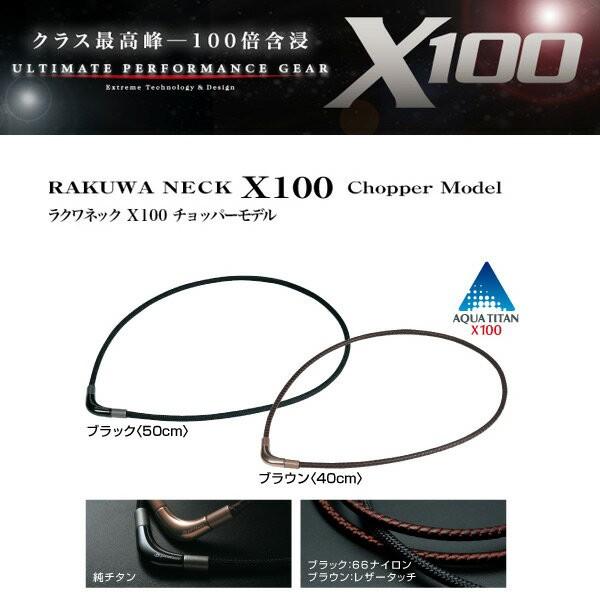 ファイテン RAKUWAネックX100 チョッパーモデル ブラック 50cm、ブラウン 40cm