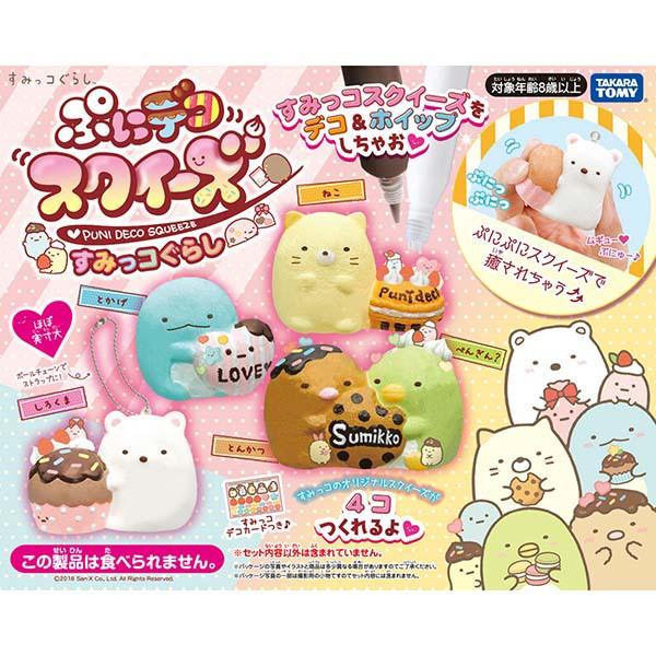 ぷにデコスクイーズ すみっコぐらし 誕生日プレゼント ギフト おもちゃ