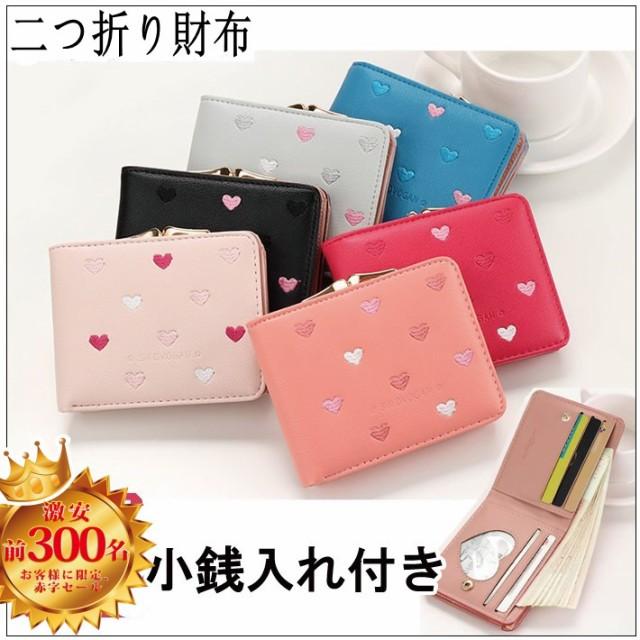 6541c5f1c15f 超特別限定価格 二つ折り財布 レディース 可愛い ハート コンパクト 大容量 がま口財布 レディース