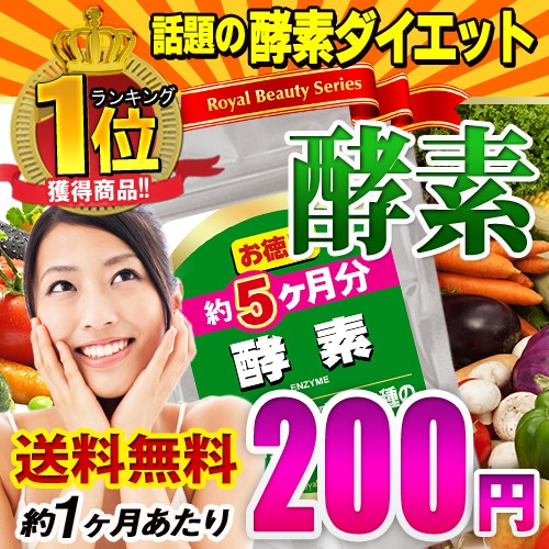 【業務用 酵素 約5ヶ月分 150粒】[メール便対応商品]サプリ サプリメント 野菜酵素 野草