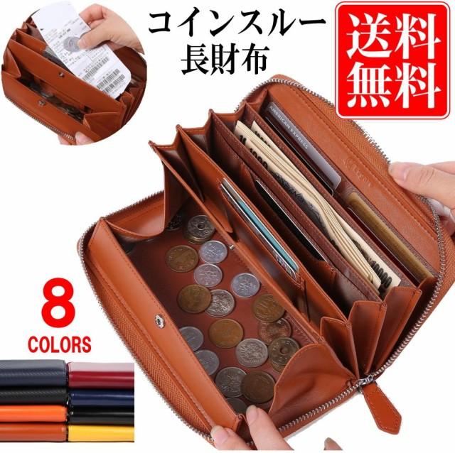長財布 レディース メンズ コインスルー ギャルソン 財布 カード28枚収納 ガバッと開いて使いやすい BOX型小銭入れ