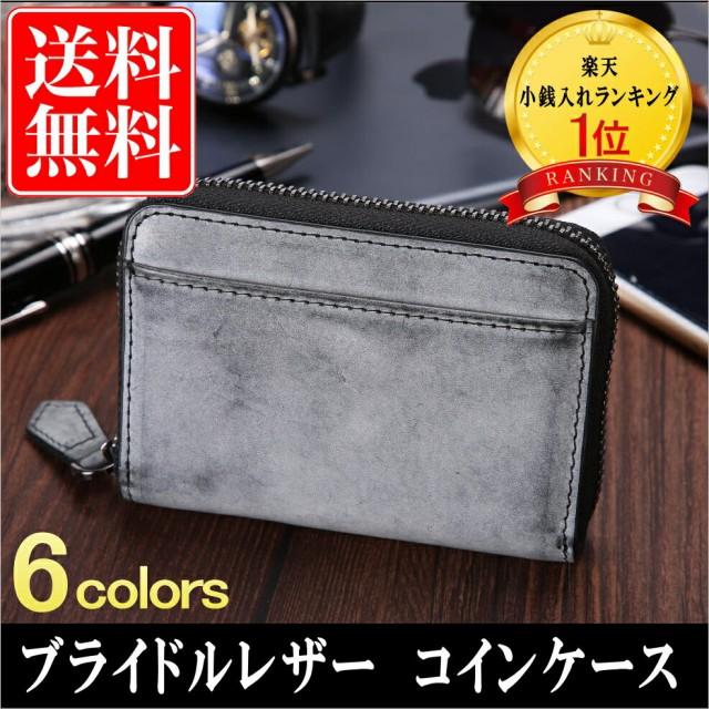 50465fd2fced コインケース 小銭入れ 財布 メンズ レディース ブライドルレザー キーチェーン付 コインケース 本革