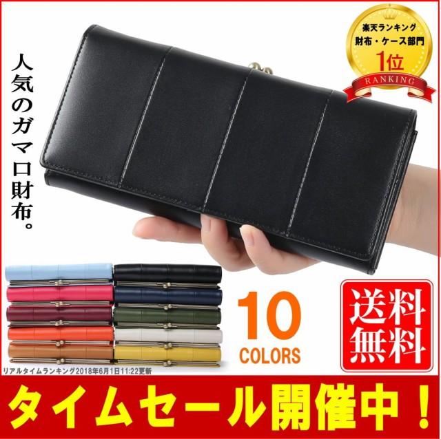 がま口 長財布 ガマ口 ウォレット 財布 レディース 本革 カードがたくさん 大容量収納 小銭入れ有り
