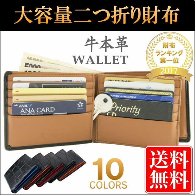 二つ折り財布 本革 大容量 カード15枚収納 カラー豊富 (ベロア化粧箱入り) 財布 コインケース メンズ ss