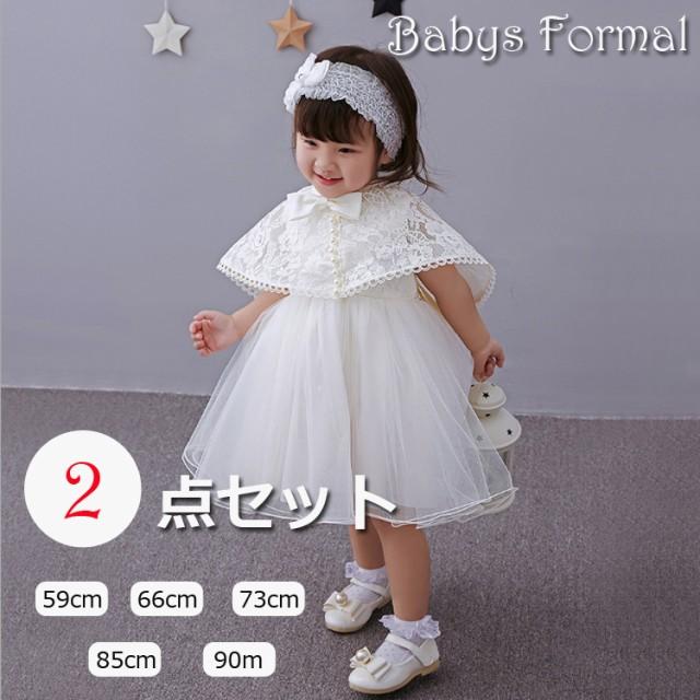 0dfab689080d1 2点セット! セレモニードレス 新生児 お姫様ドレス ベビードレス ...