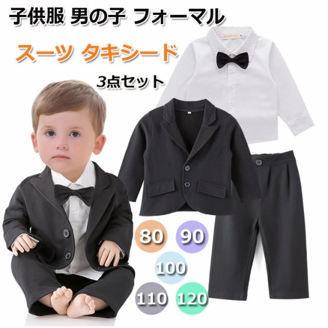 7e49ff35a5486 ベビーフォーマル スーツ タキシード 長袖 3点セット 子供服 男の子 結婚式 誕生日 スーツ