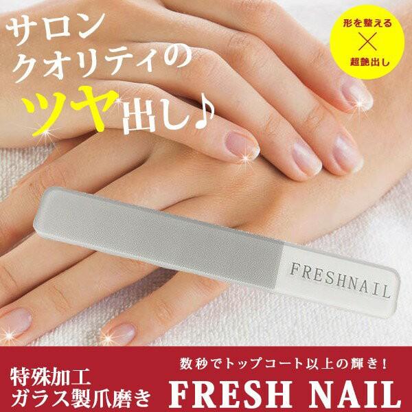 a7fea06d41080 爪みがき 爪磨き ガラス製 500ポイント消化 フレッシュネイル FRESH NAIL 1本 爪