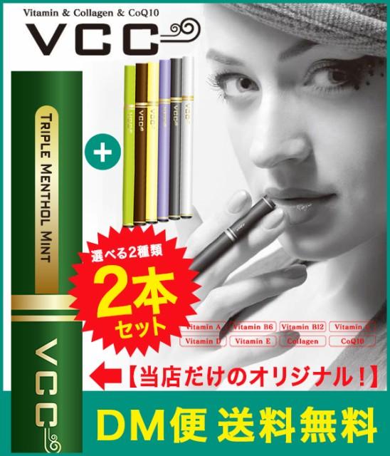 電子タバコ 電子たばこ 禁煙グッズ ビタミン エレクトロニックシガレット VCC ニューフレーバー登場 選べる2種類2本セット(計2本)