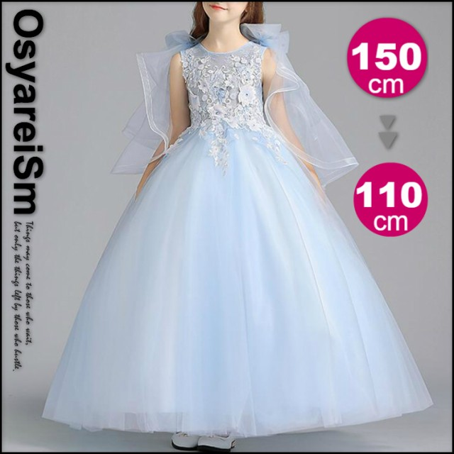 aa70b5096d410 ロングドレス 子供ドレス 子供 ピアノ ドレス 発表会 女の子 フォーマル 子ども お姫様 プリンセスドレス ジュニア