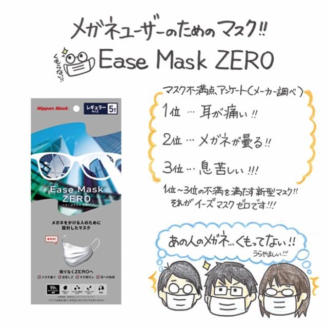 メガネが曇らない Ease Mask Zero めがね用 マスク 眼鏡 メガネ イーズ