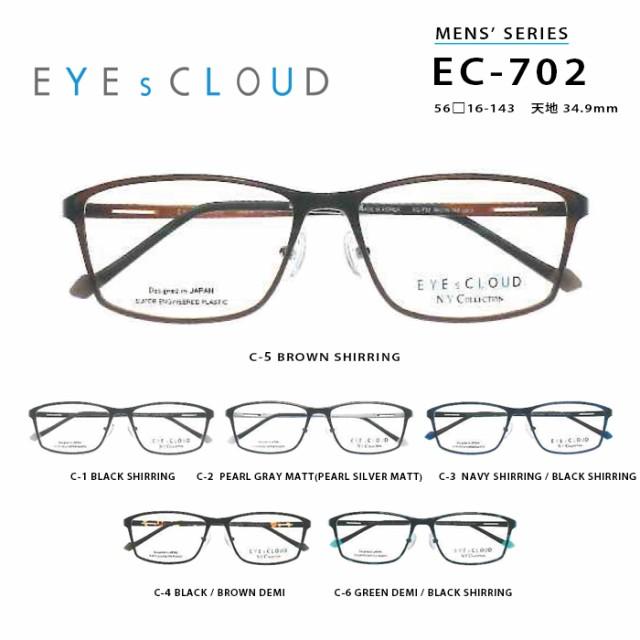 メガネ 度付き メンズ アイクラウド メガネフレーム EYEs CLOUD MENs SERIES EC-702 ウェリントン 伊達メガネ サイズ:56 国内正規品