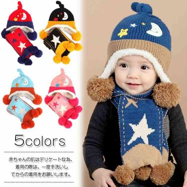 c77ac30ad82789 ニット帽 ベビー 子供帽子 子供用ニット帽+マフラー 2点セット ボンボン ...
