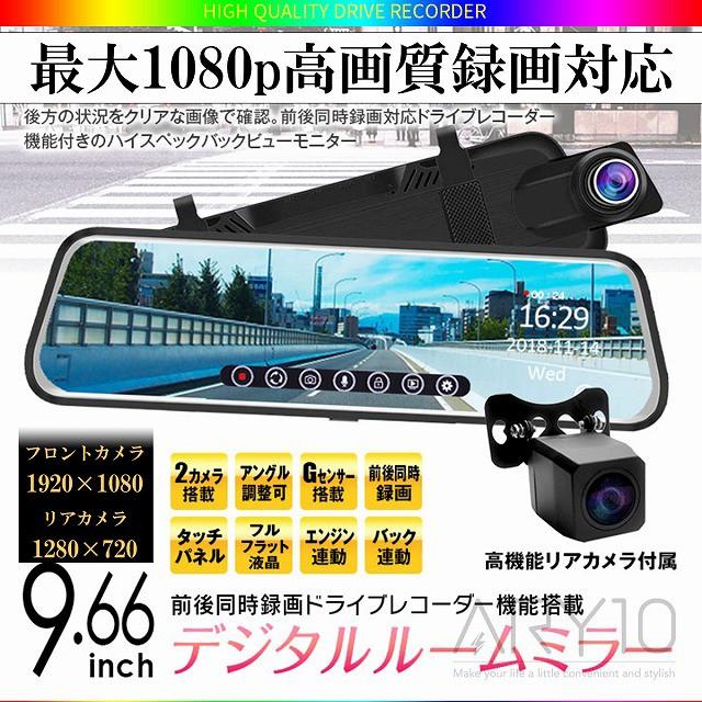 2カメラドライブレコーダー 前後 ミラー 広角ミラー型 2カメラ ドライブレコーダー 前後カメラ マイクロSD あおり防止 ドラ
