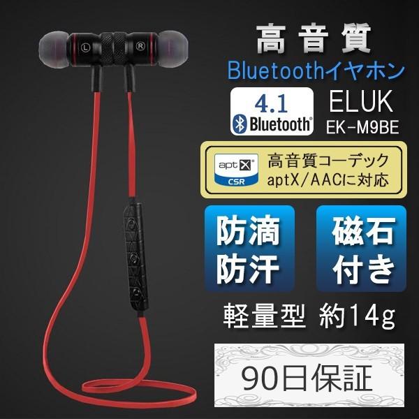 bluetooth イヤホン ブルートゥース ワイヤレス iPhone スポーツ ランニング 両耳 通話 マイク 音楽 高音質 重低音 全国送料無料 M90