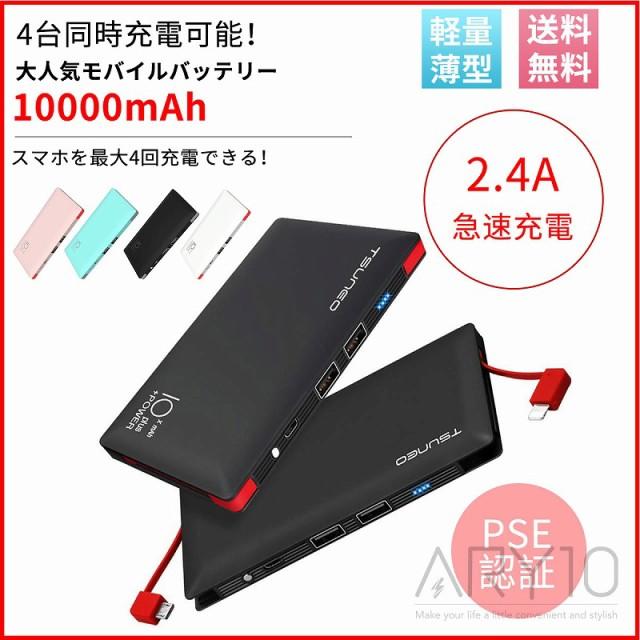 モバイルバッテリー 大容量 10000mAh iPhone Xperia GALAXY コンパクト スマホ充電器 電池 usb
