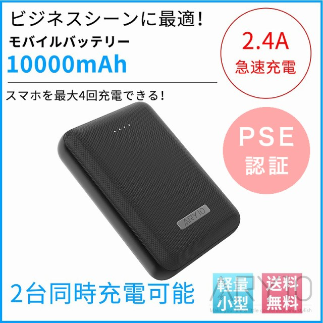 モバイルバッテリー 大容量 10000mAh iPhone Xperia GALAXY PSE認証 コンパクト スマホ充電器 電