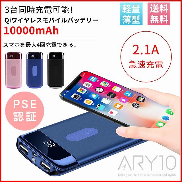 モバイルバッテリー 大容量 10000mAh qi ワイヤレス充電器 急速 スマホ充電器 スマホ 充電器 携帯充電器 iPhon