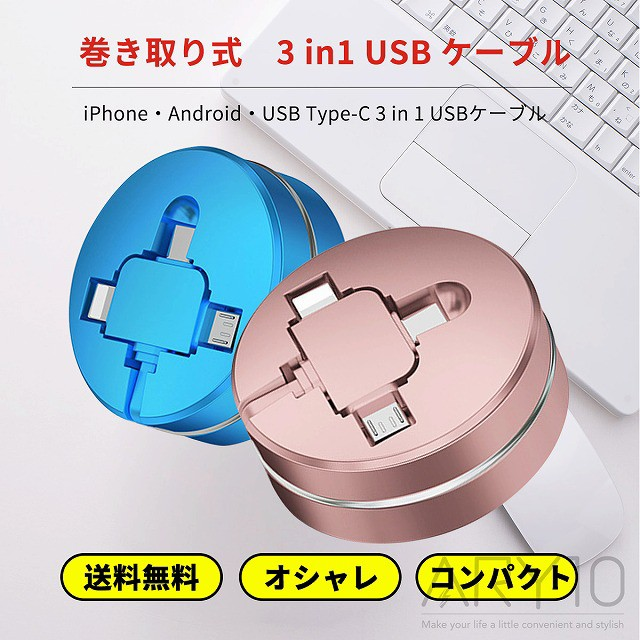 巻き取り式 3 in 1 USBケーブル Lightning Micro USB TYPE-C iPhoneケーブル 長さ 1
