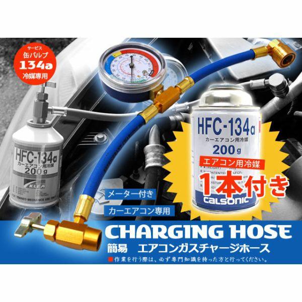 【カルソニック】クーラーガス R134+エアコン簡易ガスチャージホースメーター