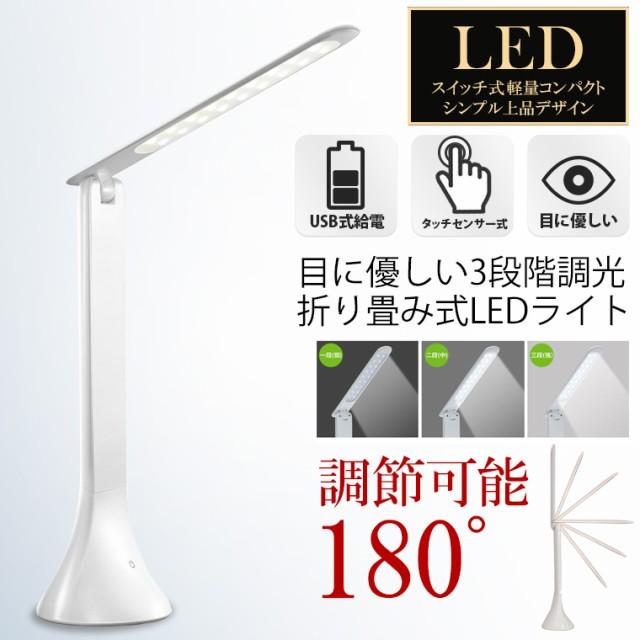 ledデスクライト ledライト 読書灯 デスクライト led usb 目に優しい 折りたたみ 省エネ 三段階調光 180°調節可能 折りたたみ式 USB給電