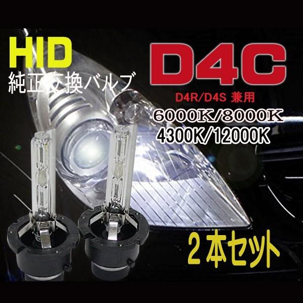 HID 交換 バルブ 35W D4C 12000K (D4R/D4S) メタルマウント 仕様/安心保証付