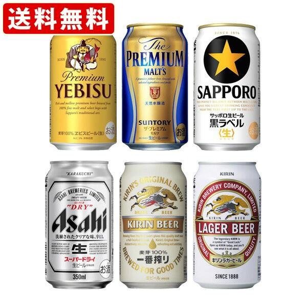 送料無料 プレミアムビール&ビール 6種類 350ml飲み比べセット (1ケース/