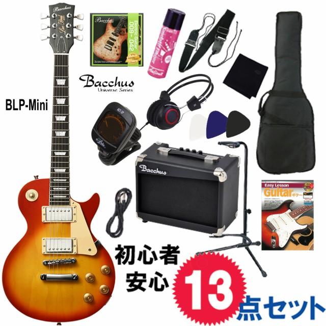 ミニ・エレキギター初心者セット|Bacchus / BLP-Mini CS (チェリーサンバースト)  バッカス/レスポールタイプ【期間限定特価!】